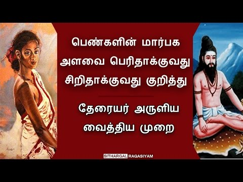 பெண்களின் மார்பக அளவு குறித்து தேரையர் அருளிய வைத்திய முறை   Sithargal ragasiyam