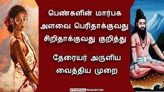 பெண்களின் மார்பக அளவு குறித்து தேரையர் அருளிய வைத்திய முறை | Sithargal ragasiyam