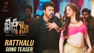 Ratthalu Song Teaser || Khaidi No 150 || Mega Star Chiranjeevi || V V Vinayak || DSP
