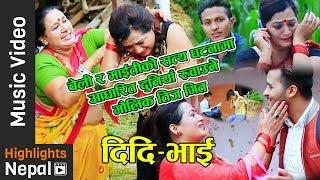 Didi Bhai | New Nepali Teej Special Song 2017/2074 | Rajkumar Baniya, Jassu Adhikari (Samjhana)
