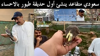 سعودي متقاعد ينشئ أول حديقة طيور بالاحساء | سناب الاحساء