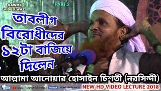 তাবলীগ বিরোধীদের সব গোপন কথা ফাঁস! করে দিলেন   Anwar Hussain Chisti ᴴᴰ Bangla Waz 2018
