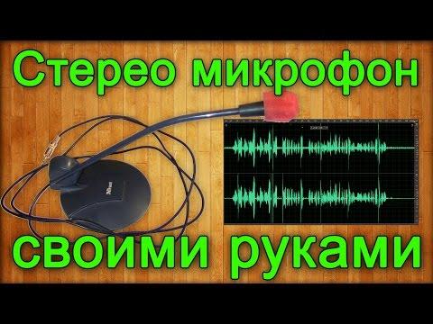 Как своими руками сделать микрофон