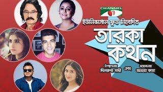 Taroka Kathon | Salauddin Lavlu | Tania Ahmed | Mehjabin | Salman Muqtadir | Mishu | Shokh