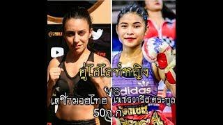 (TKO R4) Desi 7MT vs Petchwaree - Rayong