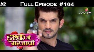 Ishq Mein Marjawan - 13th February 2018 - इश्क़ में मरजावाँ - Full Episode