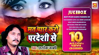 JUKEBOX    Mat Pyar Karo Pardesi Se      Ashok  Zakhmi      Romantic Qawwali