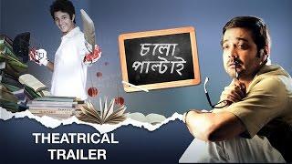 Chalo Paltai | Theatrical Trailer | Prosenjit | Haranath Chakraborty I 2011