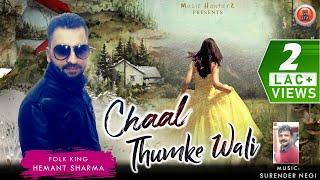Non Stop Pahari Song 2017 | Chaal Thumke Wali By Folk King Hemant Sharma | Music HunterZ