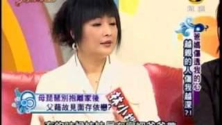 非關命運:爸媽傷透我的心(1/5) 20110120