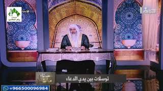 أعمال شهر رمضان(7) للشيخ مصطفى العدوي 23- 5 -2018