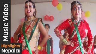 Ma Maita Jane Ho   New Nepali Teej Special Song 2017/2074   Yadav Nath Yogi, Bishasha Shahi