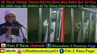 Ahmed Naqshbandi Par Hamla kiya Tariq Jameel ke Fans ne
