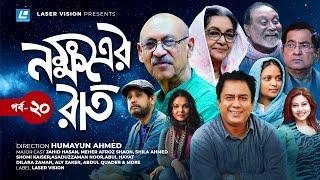 Nokkhotrer Raat | Natok | Episode 20  | Humayun Ahmed | Asaduzzaman Noor | Jahid Hasan | Shaon