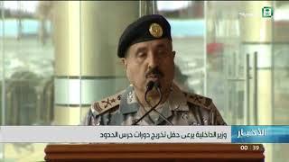 سمو وزير الداخلية يرعى حفل تخريج دورات حرس الحدود
