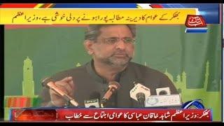 PML-N Always Stressed on Unity Among Provinces: PM Abbasi