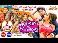 BAPA TAME BHARI DUSTA (New Odia Full Film 2019)  | Banner : Sidharth Music & Sidharth TV