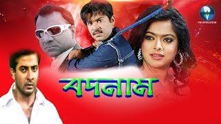 Super Action Bangla Movie 2018 || Badnam | বদনাম || Maruf | Emon | Sahara