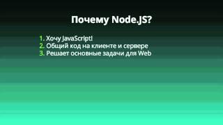 Что такое Node.JS? Почему Node.JS?