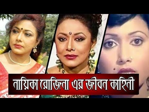 Xxx Mp4 Biography Of Dallywood Actress Rozina Life Story Bangla 3gp Sex