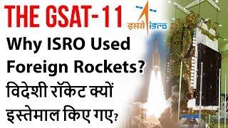 GSAT 11 India's Most Powerful Satellite Launched विदेशी रॉकेट क्यों इस्तेमाल किए गए?