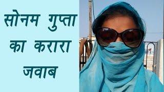 Sonam Gupta Bewafa Hai: Sonam replied to all in this VIDEO | वनइंडिया हिन्दी