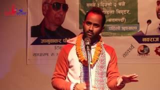 Nawaraj Parajuli || Bramhajiko Rajashwala || Nepali Kabita Bachan