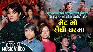 Bhet Bho Rodhi Gharma | Full Song | Diwan Kinar, Bhimu Gurung | Him Samjhauta Digital