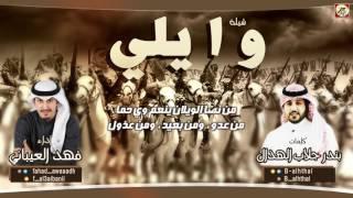 شيله وايلي   كلمات بندر جلاب الهذال   اداء فهد العيباني