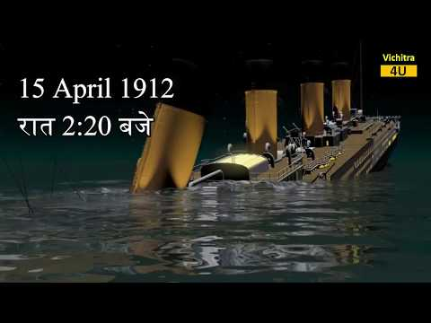 Xxx Mp4 ✅ खुल गया टाइटैनिक के डूबने का राज Titanic Mystery Solved Truth And FACTS About Titanic Revealed 3gp Sex