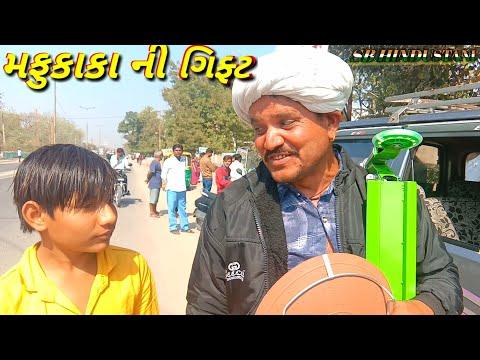 Xxx Mp4 મફુકાકાએ ખરીદી ડોશી માટે વેલેન્ટાઇન ડે ની ગીફ્ટ કોમેડી વિડીયો Sb Hindustani 3gp Sex