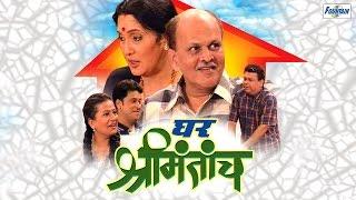 Ghar Shrimantach - Full Marathi Natak 2015 | Asha Kale, Atul Parchure, Neelam Shirke