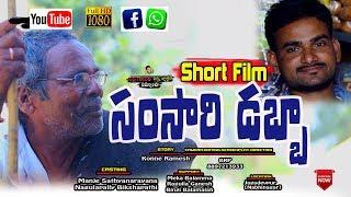 సంసారి డబ్బా షార్ట్ ఫిల్మ్    Samsari dabba Short Film    funny village joke    VILLAGE COMEDY SHOW