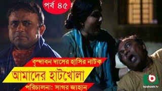 Bangla Comedy Drama   Amader Hatkhola EP - 45   Fazlur Rahman Babu, Tarin, Arfan, Faruk Ahmed