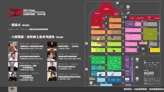 2015台灣室內設計材料大展 - 世貿入口電視牆動畫