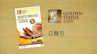 金像烘焙教室 - 白麵包