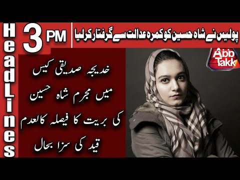 Xxx Mp4 SC Orders Arrest Of Main Accused In Khadija Stabbing Case Headlines 3 PM 23 January 2019 AbbTakk 3gp Sex