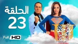 يوميات زوجة مفروسة أوي الجزء 3 HD - الحلقة (23) الثالثة والعشرون - بطولة داليا البحيرى / خالد سرحان