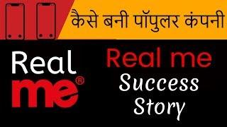 OPPO RealMe Chinese Company Success Story In Hindi | RealMe 1| Realme 2 | RealMe pro