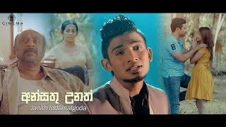 Ansathu Unath - Janith Iddamalgoda (Official Music Video)