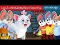 Download Video Download പൂച്ചയ്ക്ക്ആര്മണികെട്ടും | Who will Bell the Cat in Malayalam | Malayalam Fairy Tales 3GP MP4 FLV