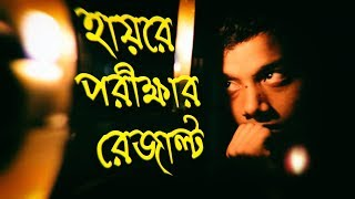 Bengali Short FIlm Exam Result | Dr Lony Short Film