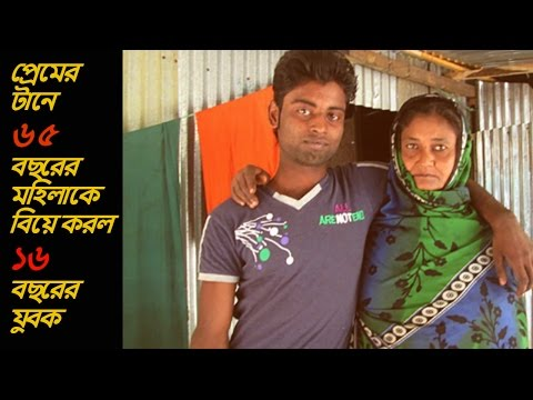 Xxx Mp4 প্রেমের টানে ৬৫ বছরের বুড়িকে বিয়ে করল ১৬ বছরের যুবক।। Bangla Hot News ।। Ruposhi Bangla Tv ।। 3gp Sex