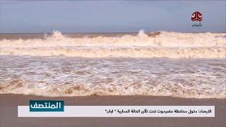 """الارصاد : دخول محافظة حضرموت تحت تأثير الحالة المدارية """" لبان """""""