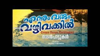 Pattathi Album Song Hd HD MP4 Videos Download