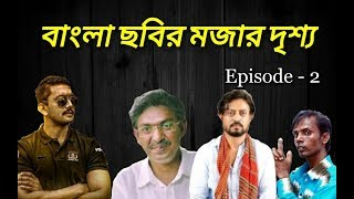 Bangla Movie Funny Scenes | Ep-2 | Shakib Khan | Irfan Khan | Doob | Dhaka Attack | PM MEDIA Bengali