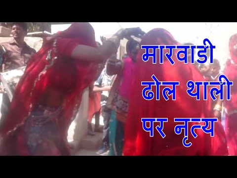 Xxx Mp4 Desi Dance In Marwad I मारवाडी त्यौहार पर नृत्य I Marwadi Program 3gp Sex