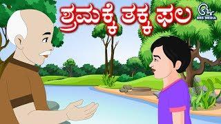 Kannada Story - A Lesson of Devotion for Student   ಶ್ರಮಕ್ಕೆ ತಕ್ಕ ಫಲ