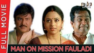 Man on Mission Fauladi |  Mohan Babu, Soundarya, Brahmanandam | B4U Movies | Full HD 1080p