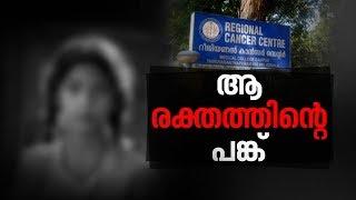 ആര്.സി.സിയില് കൊടുത്ത രക്തത്തില് എച്ച്.ഐ.വി | Asianet News Online Investigation